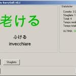 Kanji Trainer's main screen